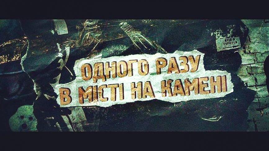 Кам'янецький Скорсезе покаже зброю, мафію та романтику на тлі «Міста на камені»