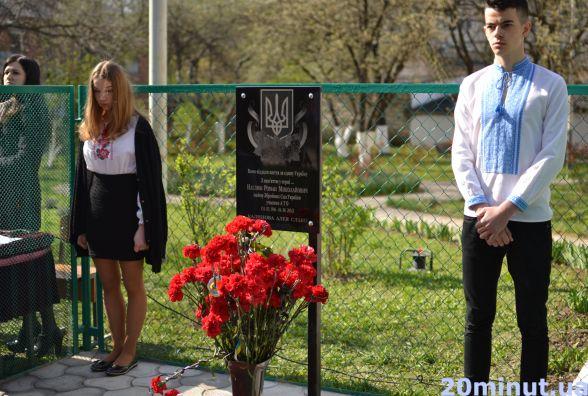 У Кам'янці встановили меміоральну дошку Роману Наглюку