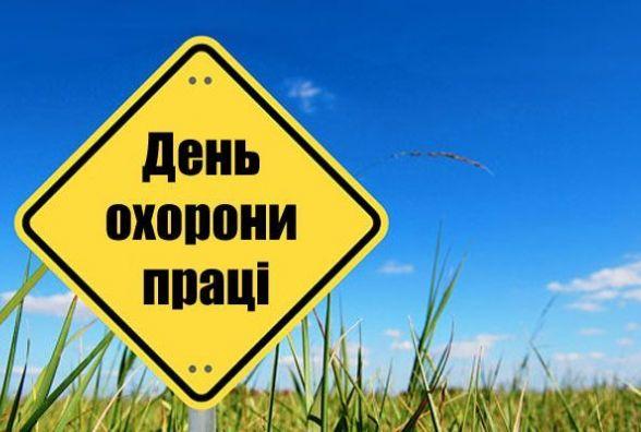 28 квітня – Всеукраїнський день охорони праці