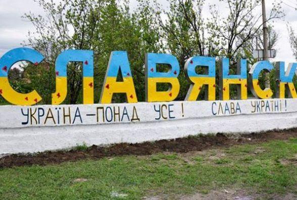 5 липня 2014 року українська армія відновила контроль над Слов'янськом