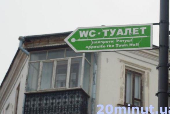 """""""Туалетне питання"""" Кам'янця - Подільського. У місті будують вбиральню за 300 тисяч гривень"""