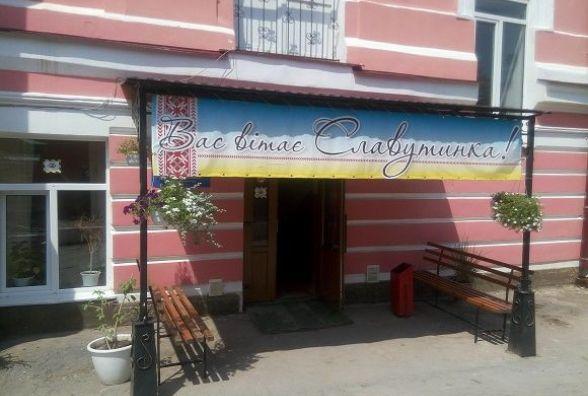 У Кам'янці батьки борються проти закриття початкової школи «Славутинка»