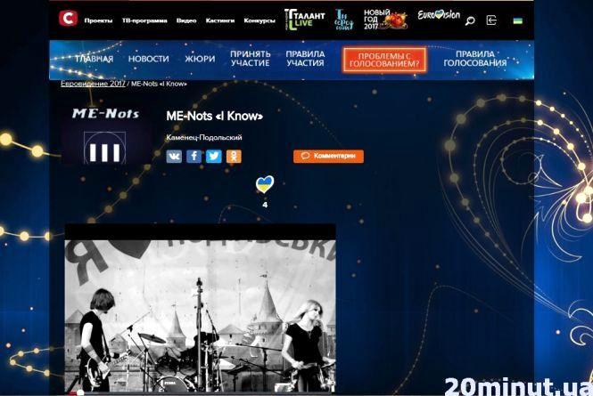 Кам'янецькі музиканти спробують свої сили у відборі на «Євробачення»