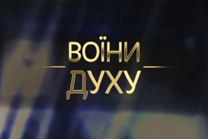 У кінотеатрі Кам'янця покажуть документальний фільм «Воїни духу»