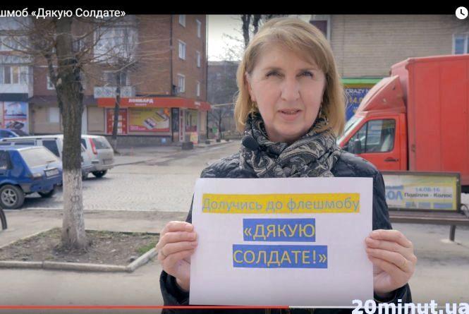 «Дякую, Солдате!»: кам'янецька молодь підготувала зворушливу відеоподяку українським захисникам
