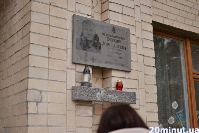 У Кам'янці на фасаді школи встановили меморіальну дошку Дмитру Кримінському