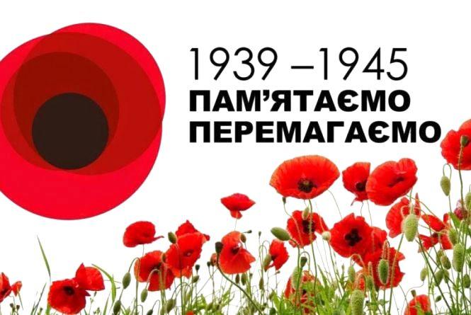 9 травня - День перемоги над нацизмом у Другій світовій війні
