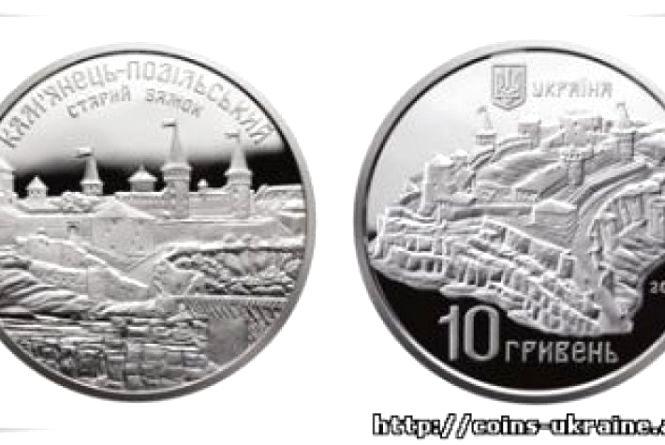 Кам'янецька фортеця з'явилася на зображенні пам'ятної монети
