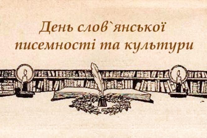 24 травня - День слов'янської писемності і культури та Європейський день парків