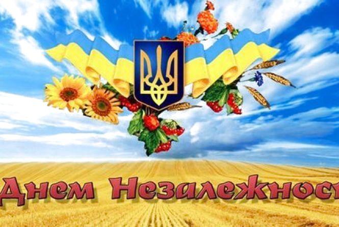 24 серпня - День Незалежності України