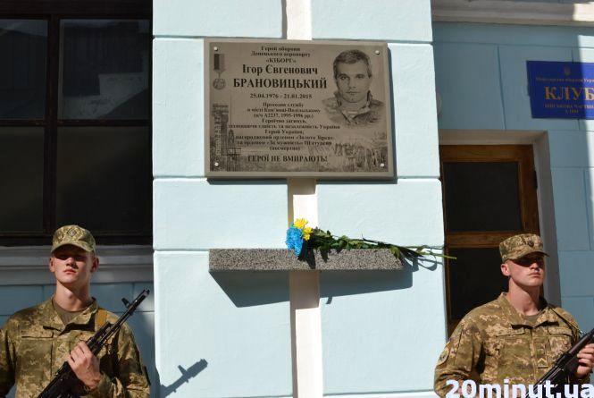 У Кам'янці урочисто відкрили пам'ятну дошку Ігорю Брановицькому