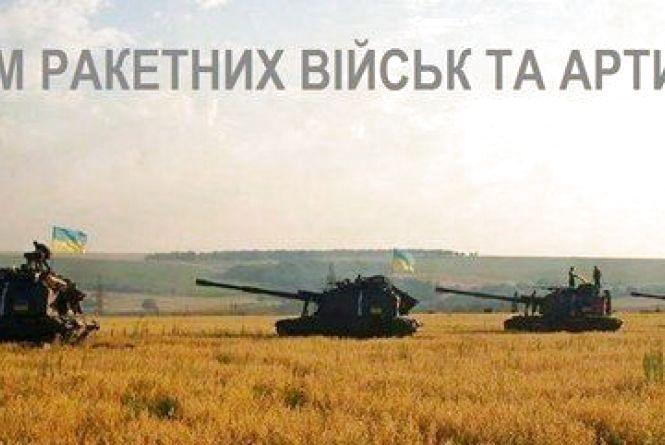 3 листопада - День інженерних військ та День ракетних військ і артилерії  в Україні