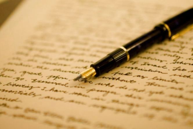 23 січня - День ручного письма