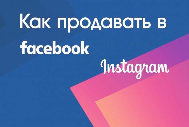 Як продавати у Facebook та Instagram. Великий бізнес-семінар