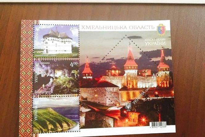 Поштова марка із кам'янецькою фортецею визнана однією із найкращих