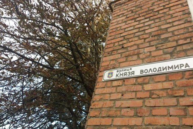 У Кам'янці-Подільському у рамках декомунізації перейменують два провулки