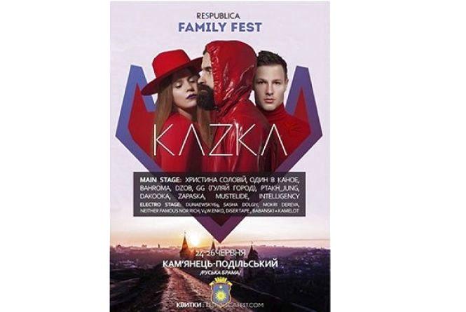 У Кам'янці стартує фестиваль сімейного відпочинку Respublica Family Fest