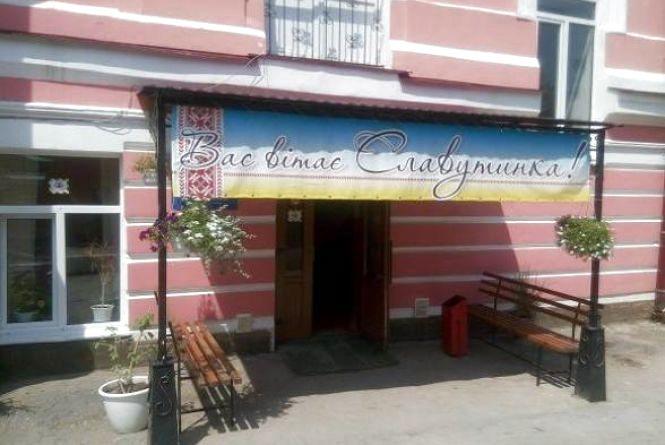 У МОЗ рішення про закриття «Славутинки» назвали «не виваженим і не обґрунтованим»