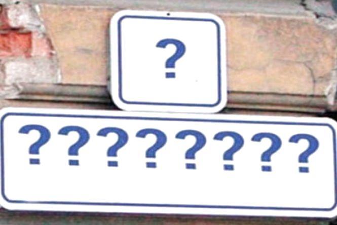 У Кам'янці пропонують перейменувати вулицю Папаніна