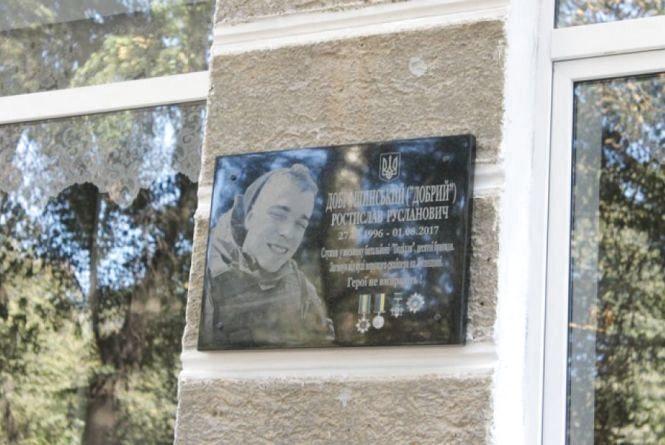 У Кам`янці відкрили меморіальну дошку Ростиславу Доброшинському