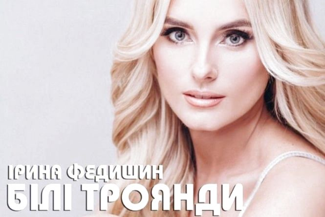 У Кам'янці відбудеться четвертий концерт Ірини Федишин