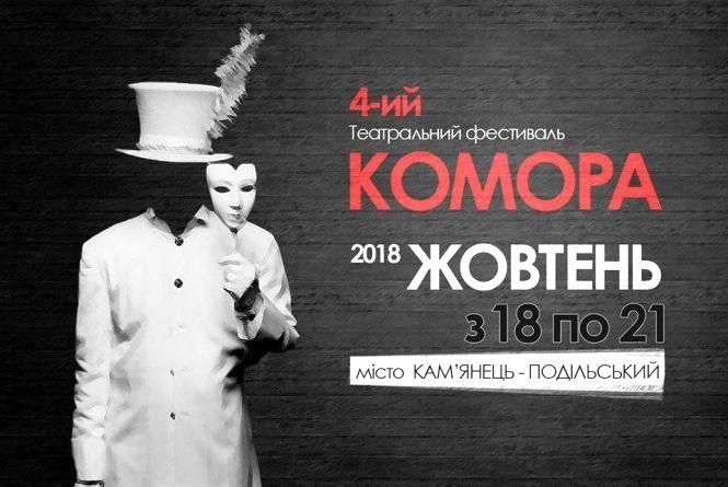 """Через два дні у Кам'янці стартує фестиваль """"Комора"""""""