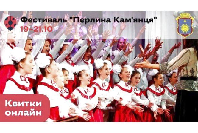 """У Кам'янці відбудеться щорічний конкурс мистецтв """"Перлина Кам'янця"""""""