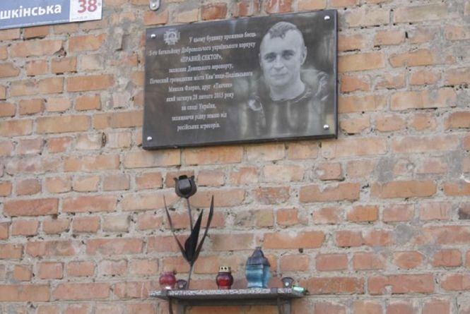 Кам'янчани вшанували пам'ять загиблого героя (ФОТО)