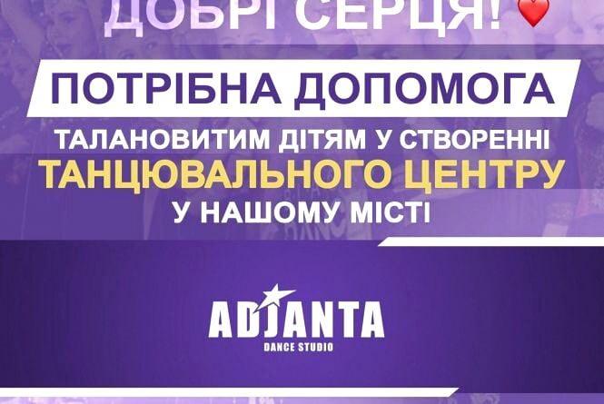 Танцювальний колектив «Adjanta» звертається до кам'янчан по допомогу